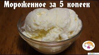"""МОРОЖЕНОЕ """"ЗА 5 КОПЕЕК"""". Как приготовить вкусное, дешевое домашнее мороженое"""