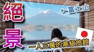 富士山下最貴級別旅館一個房間15萬!Room Tour 晚餐是黑毛和牛火鍋!還有秘密慶生驚喜;)【朋友來日本Ep.2】