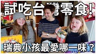 試吃台灣零食! 瑞典小孩最愛哪一味? | Taiwan Candy Challenge with Swedish kids!