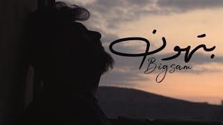 BiGSaM - بتهون - Prod By JethroBeats - ( Official Music Video ) تحميل MP3