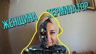 ЖЕНЩИНА ТЕРМИНАТОР