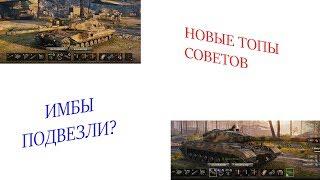 Новые топы советов! К-91 Объект 277!