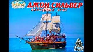 ПИРАТСКИЙ КОРАБЛЬ Джон Сильвер Сочи Лазаревское 2019г