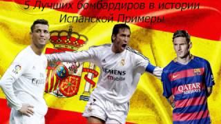 Лучший бомбардир чемпионата испании за всю историю