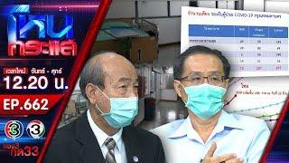 """""""โควิด-19"""" ในไทยวิกฤตแล้ว! ประชาชนหวั่น เตียงผู้ป่วยเพียงพอหรือไม่? l EP.662 l 25 มี.ค.63 l#โหนกระแส"""
