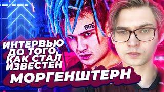 МОРГЕНШТЕРН ПРОХОДИТ ДЕТЕКТОР ЛЖИ / Хованский, [#ИзиРеп] и геи