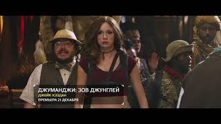 """Чем интересен фильм """"Джуманджи: Зов джунглей"""""""