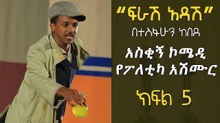 """""""ፍራሽ አዳሽ"""" በተስፋሁን ከበደ - ክፍል 5 [አስቂኝ ኮሜዲ የፖለቲካ አሽሙር]    Ethiopia"""