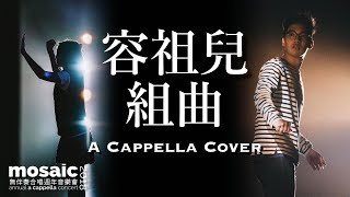 Joey Yung Medley (容祖兒組曲) A Cappella Cover - Mosaic Annual Concert 2018