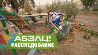 Дети отомстили коммунальщикам за сломанную игровую площадку - Абзац! - 31.10.2016