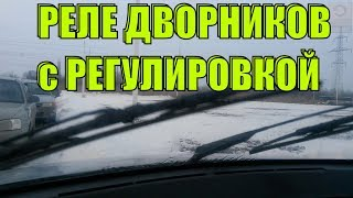 ДВОРНИКИ КАК НА ИНОМАРКЕ ЗА 5 МИНУТ и БЕЗ КОЛХОЗА (АвтоХак)