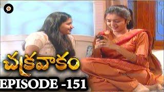 Episode 151 | Chakravakam Telugu Daily Serial