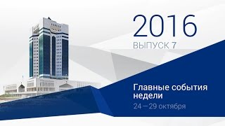Видеодайджест «Главные события недели» №7
