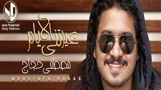 Mostafa Hagag - Ayretny El Ayam | مصطفى حجاج - عيرتني الأيام [LYRICS]
