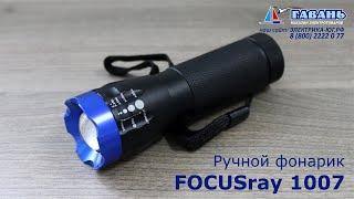 Фонарь FOCUSray 1007