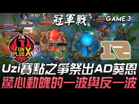 FPX vs RNG 瘋狂反轉!Uzi賽點之爭祭出AD葵恩 驚心動魄的一波與反一波!Game 3