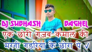 Dj Maragi Gadariya ke chhore pe Remix Song Gadariya Latest New Song Remix By Dj Subhash Gadariya