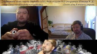 25 лет лагерей за томик Тараса Шевченко... На связи Горбовский.
