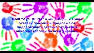 """Фонд """"ЛУЧ ВЕРЫ"""". Нам 10 лет."""