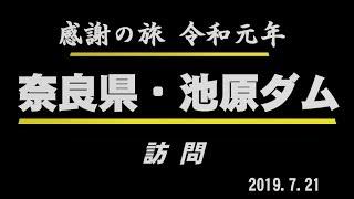 018 会長の「全国縦断感謝の旅‼」奈良県・池原ダム訪問   Go!Go!NBC!