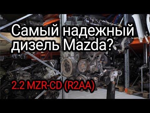 Фото к видео: Надежный или нет? Какие проблемы сокращают ресурс дизеля Mazda 2.2 MZR-CD (R2AA)