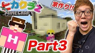 ヒカクラ2Part3-初めての家作り!拠点一気に作るぜ!マインクラフトヒカキンゲームズ