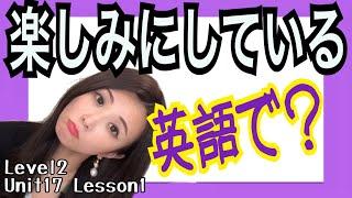 英語で「〜を楽しみにする」Level2/Unit17/Lesson1[#164]