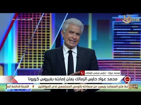 محمد عواد للمشككين في إصابته بالكورونا: لا أحد يتباهى بالمرض