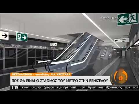 Μετρό Θεσ/νίκης | Εκπληκτικό βίντεο από το πώς θα είναι ο σταθμός στην Βενιζέλου | 26/05/2020 | ΕΡΤ