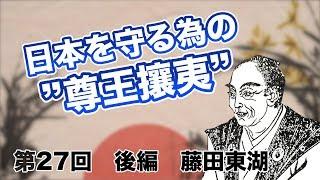 """第27回 後編 日本を守る為の""""尊王攘夷"""""""
