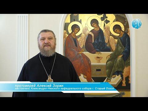 Обращение настоятеля Александро-Невского кафедрального собора протоирея Алексия Зорина к верующим
