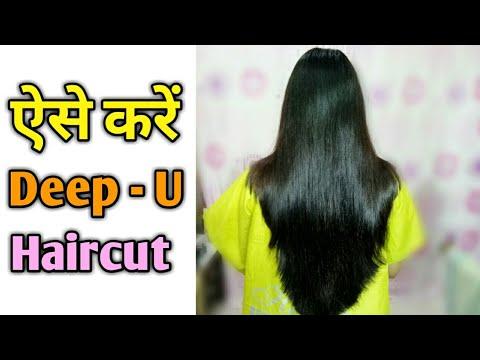 deep u haircut | deep u haircut for long hair | step by step in hindi