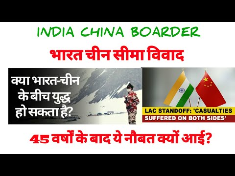India China Boarder Tension | Galwan Valley Tension | भारत चीन सीमा विवाद | Geography Guru