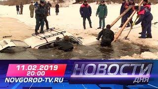 11.02.2019 Новости дня 20:00