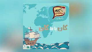 تحميل اغاني أحمد يونس | كان يا مكان | MP3
