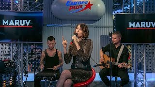 Европа Плюс Акустика: MARUV – Drunk Groove