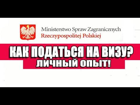 Легко! Как ПОДАТЬСЯ на визу в Польшу через e-Konsulat?