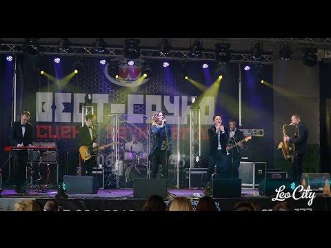 Кавер група Leo City    |    LIVE 2016