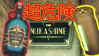 【Fallout76 新クエスト】失神する恐れがある「ヌカ・シャイン」