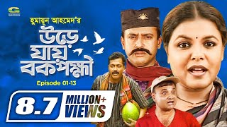 Ure Jai Bok Pokkhi | উরে যায় বক পক্ষী | Episode 01-13 | Shaon | Farukh Ahmed | Masum Aziz |
