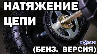 Натяжение цепи на бензиновом квадроцикле | MOTAX
