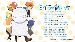 TVアニメ「ミイラの飼い方」PV第一弾