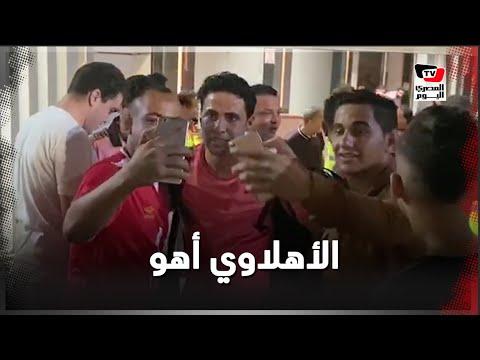 الأهلاوي أهو».. جماهير الأهلي تحاصر محمد إبراهيم عقب انتهاء مباراة المقاصة»