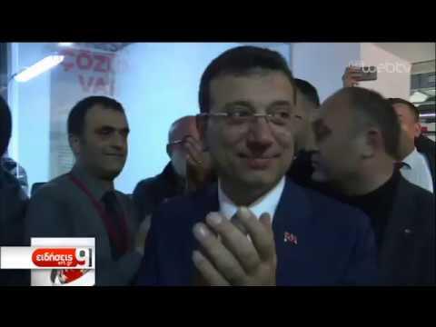 Η επόμενη μέρα στην Τουρκία-Ποιος είναι Εκρέμ Ιμάμογλου | 01/04/19 | ΕΡΤ