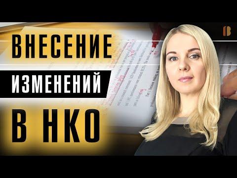 Как внести изменения в сведения и документы некоммерческой организации (НКО). Регистрация в ЕГРЮЛ