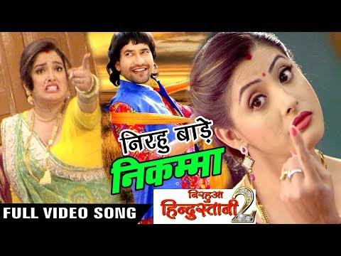 "Beta Raur Bade Badka - Nirahua Hindustani 2 - Dinesh Lal ""Nirahua"" - Aamrapali - Top Song 2017"