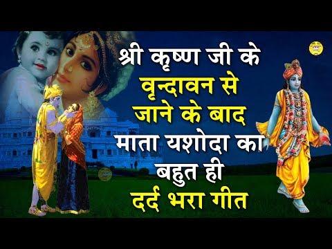 मेरे बंसी वाले कृष्ण कन्हाई
