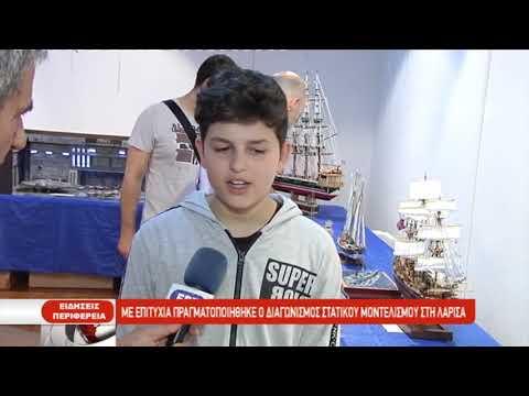 Με επιτυχία πραγματοποιήθηκε ο διαγωνισμός στατικού μοντελισμού στη Λάρισα| 11/06/2019 | ΕΡΤ