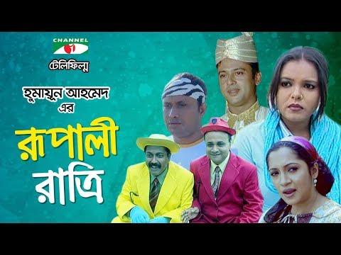 Rupali Ratri | Bangla Telefilm | Humayun Ahmed | Shaon | Riaz | Dr. Ejajul Islam | Channel i TV
