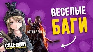 САМЫЕ ВЕСЕЛЫЕ БАГИ Battlefield 1 и Call of Duty: Infinite Warfare